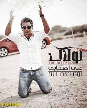 متن آهنگهای آلبوم کولاک از علی اصحابی