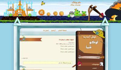 قالب پرندگان عصباني انگري برد angry birds  | بست باز BestBaz